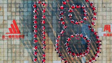 丛一楼装饰集团18周年庆祝福视频